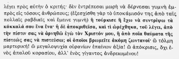 Από το Νέον Μαρτυρολόγιον του Αγίου Νικόδημου του Αγιορείτη που περιέχει βιογραφίες «νεοφανών μαρτύρων» (ανθρώπων που μαρτύρησαν μετά την Άλωση της Κωνσταντινουπόλεως).