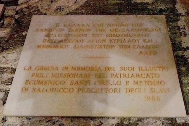 Ο τάφος και τα λείψανα του Αγίου Κυρίλλου, Φωτιστού των Σλάβων http://leipsanothiki.blogspot.be/