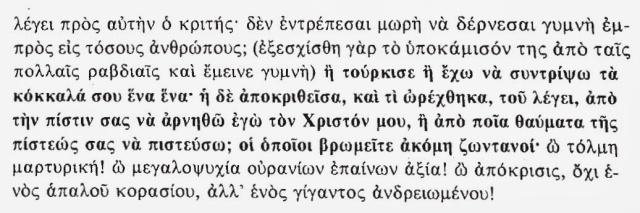Από το βίο της Αγίας Ακυλίνας στο Νέον Μαρτυρολόγιον του Αγίου Νικόδημου του Αγιορείτη (που περιέχει βιογραφίες «νεοφανών μαρτύρων», δηλαδή ανθρώπων που μαρτύρησαν μετά την Άλωση της Κωνσταντινουπόλεως.